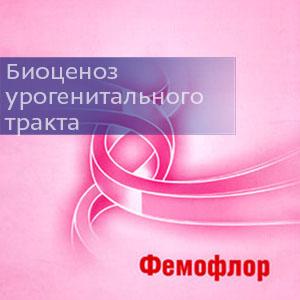 Биоценоз урогенитального тракта