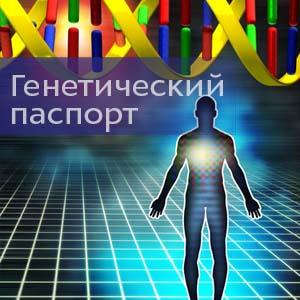 Генетический паспорт