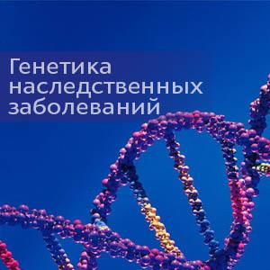 Генетика наследственных заболеваний