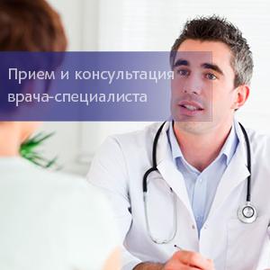 Прием и консультация врача-специалиста