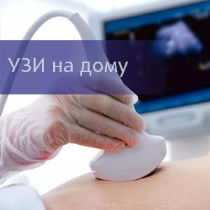 Ультразвуковая диагностика (УЗИ) на дому