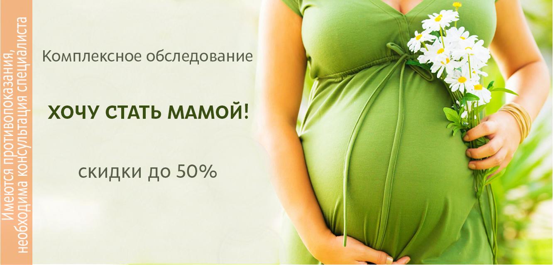 hochu-stat-mamoj3