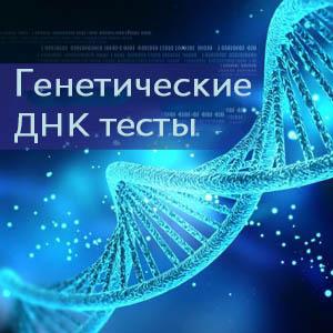 Генетические ДНК-тесты