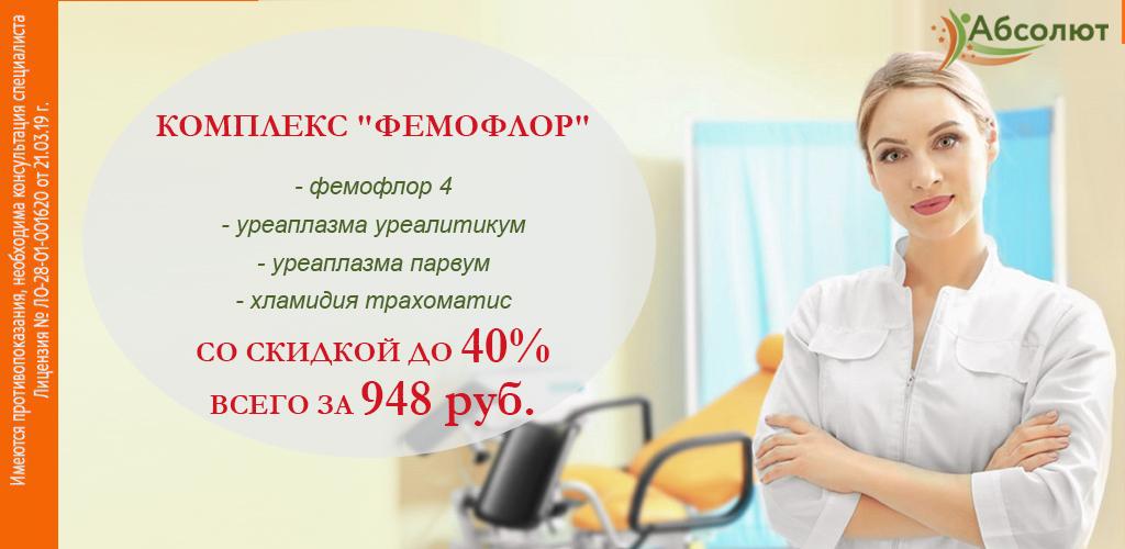 фемофлор САЙТ