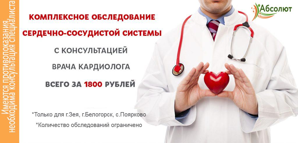 kardiolog10-1024x491-1