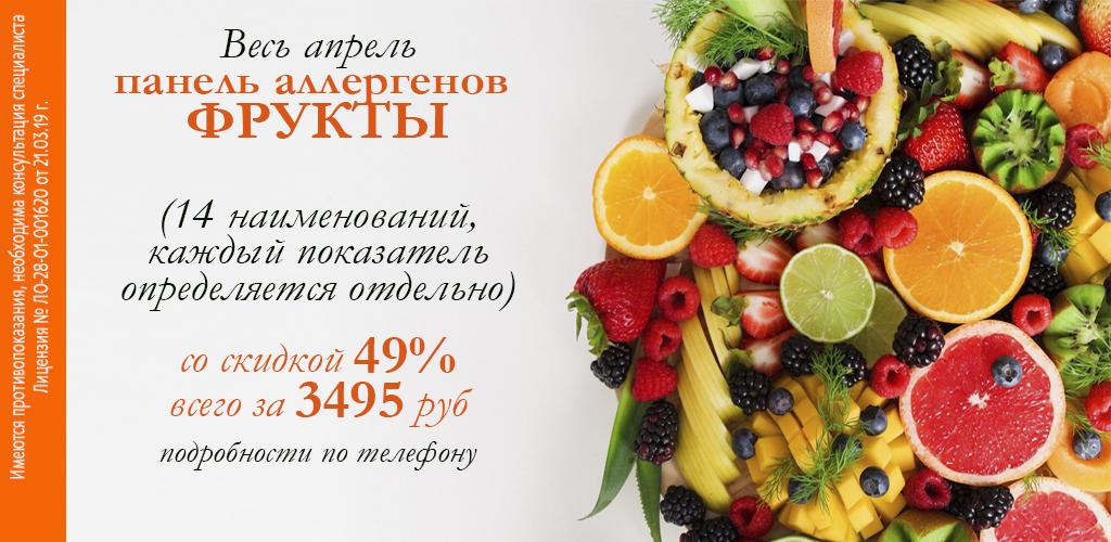 фрукты сайт