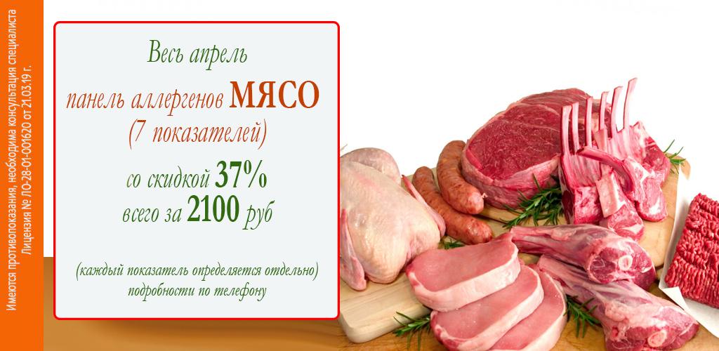 мясо сайт
