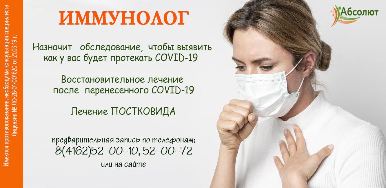 иммунолог