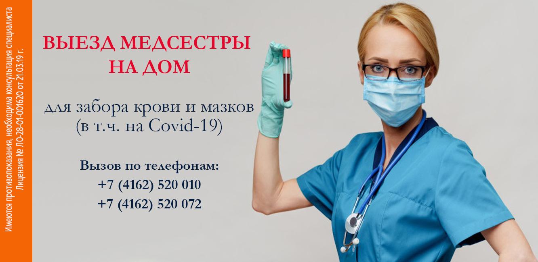 медсестра на дом сайт