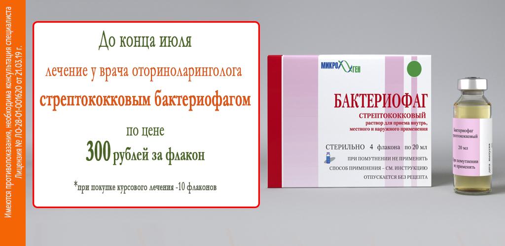 бактериофаг сайт