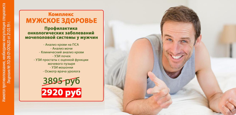 мужское здоровье 1 сайт