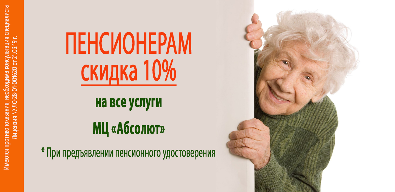 пенсионеры сайт