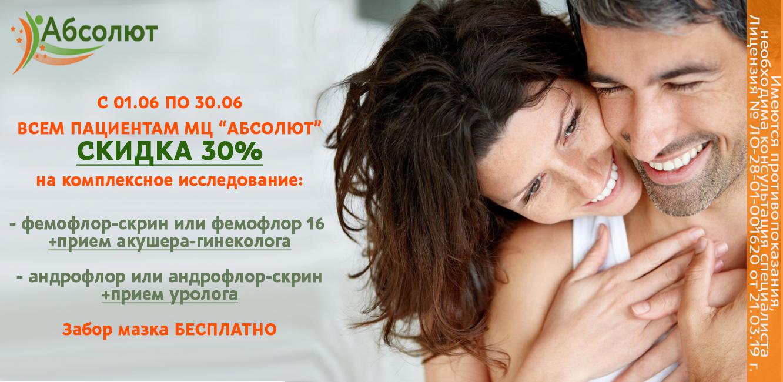 30% скидк1