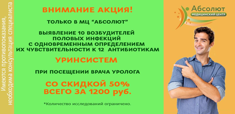 УРИНСИСТЕМ2