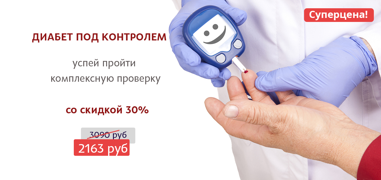 диабет под контролем1
