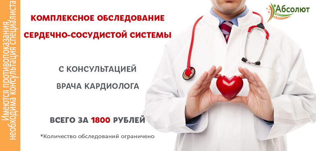 kardiolog10-1024x491