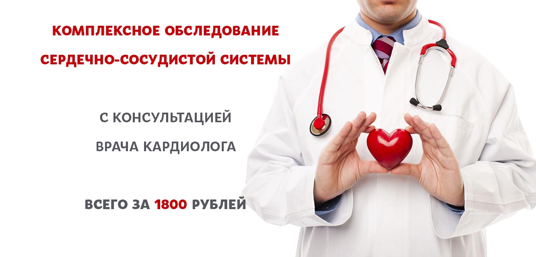 кардиолог10