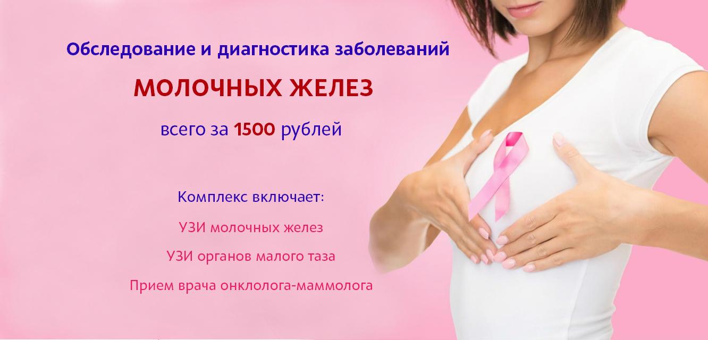 маммолог1
