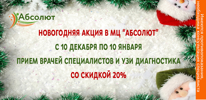 новогоднее узи