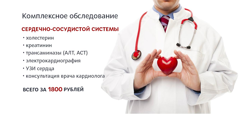 обследование сердца2