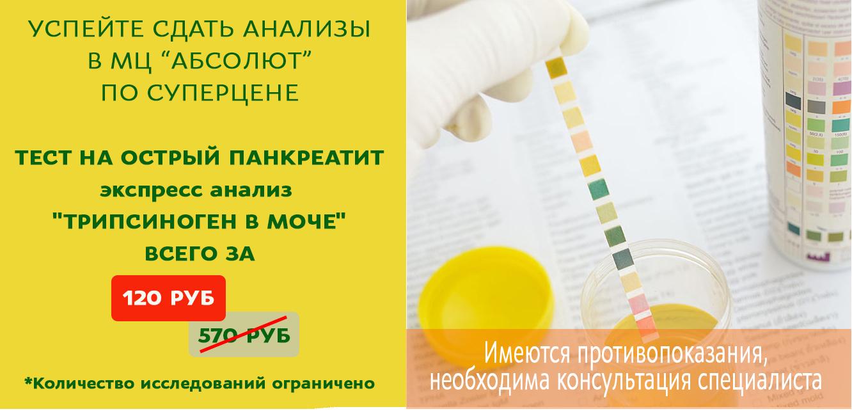 ostryj-pankreatit2