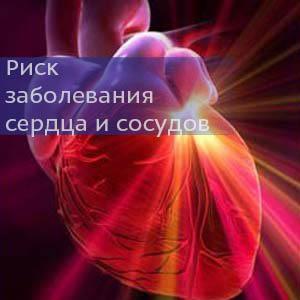 Риск заболевания сердца и сосудов
