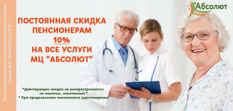 skidka-pensioneram1-1