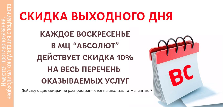 voskresnaya-skidka3