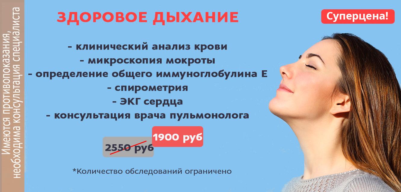 zdorovoe-dyhanie-1