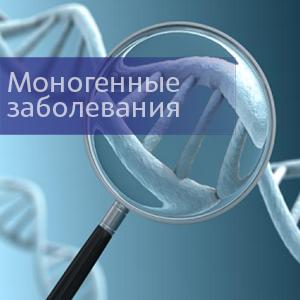 Моногенные заболевания
